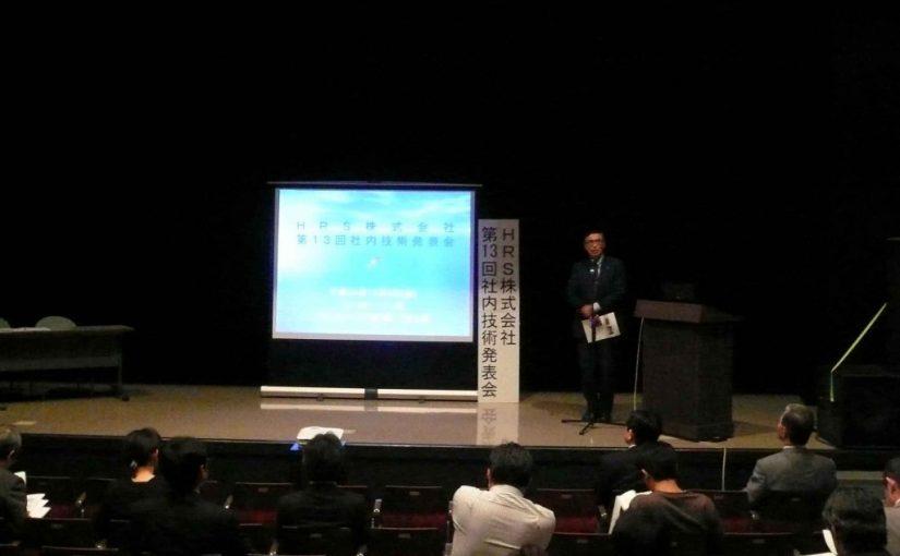 第13回社内技術発表会を開催しました