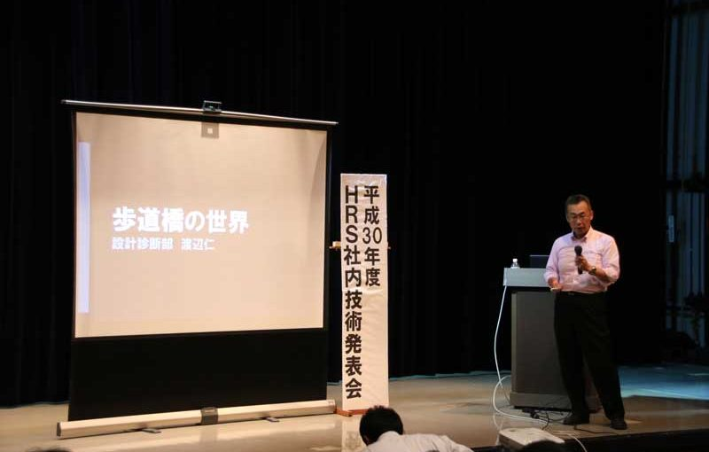 平成30年度 社内技術発表会を開催しました
